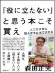 森田さん本