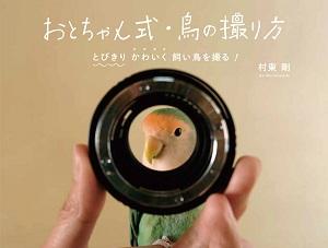 おとちゃん式鳥の撮り方