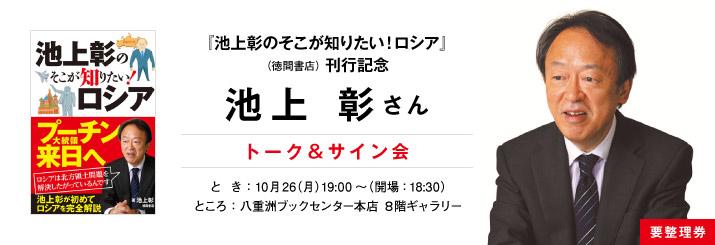 池上彰さんトーク&サイン会