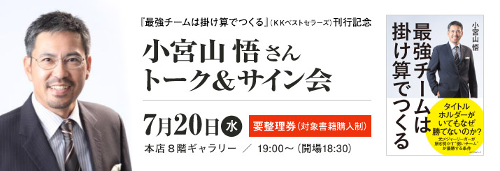 小宮山 悟さんトーク&サイン会