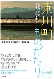 『東川町ものがたり』書影データ