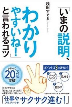 浅田すぐる本