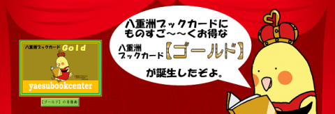 2017-04-08「ゴールドご案内」