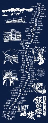 飯田線てぬぐい