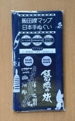 飯田線てぬぐい2