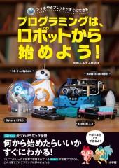 robot_jkt_0718 (1)