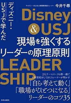 カバー画像_ディズニーUSJで学んだ現場を強くするリーダーの原理原則