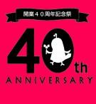 【アイキャッチ】40周年20180824
