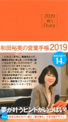 営業手帳2019オレンジ