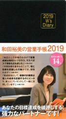 営業手帳2019ブラック