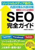 SEO_K_cover-120x170