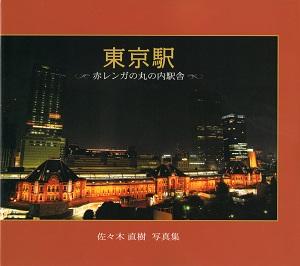 東京駅表紙