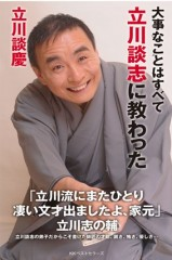 daijinakoto