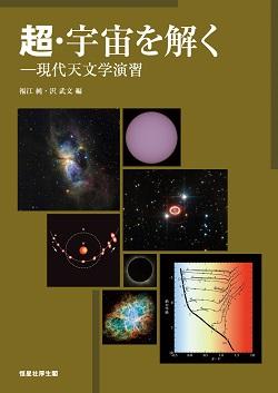 超宇宙を解く_小