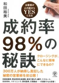 和田裕美 成約率98%の秘訣