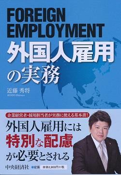 978-4-502-12541-6外国人雇用の実務