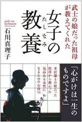 女子の教養_致知出版社