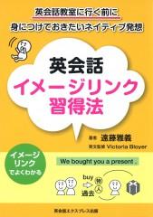 英会話エクスプレス出版