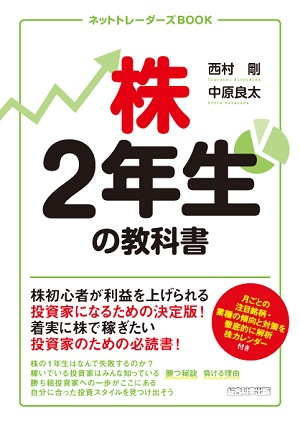cover_sogokagaku_kabu_20151022
