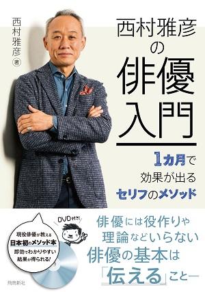 nishimura_cover_mihon