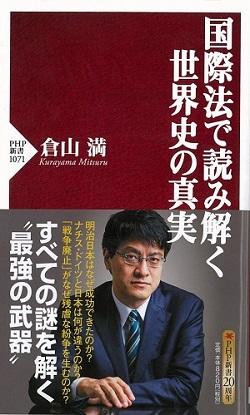 倉山満先生表1
