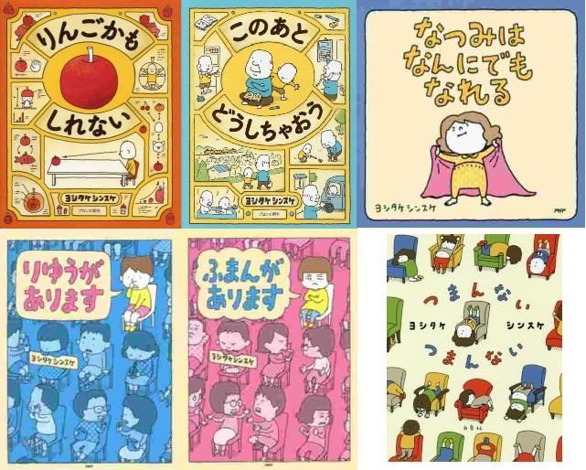yositake-san-books