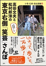 笑芸さんぽ(978-4-06-220698-3)
