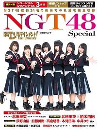 NGT48Special(9784822257620)2-1