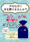 【HP用】ギフトブック2019春