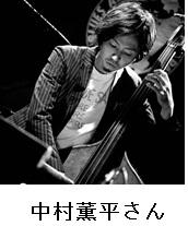 中村薫平さん