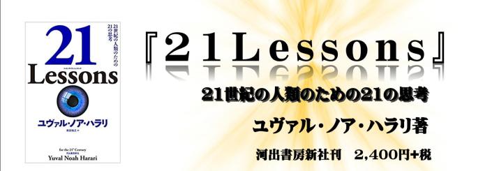 21 Lessons 発売中