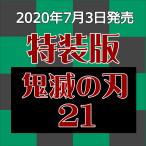 【アイキャッチ】鬼滅21特装版