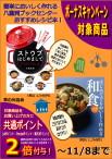 家の光協会料理書共通P2倍キャンペーン