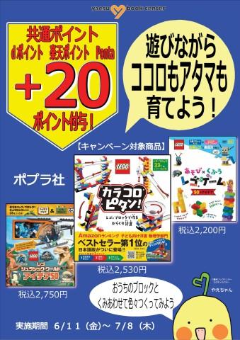 プラスポイント202106ポプラ社レゴ+20