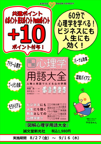 プラスポイント202108図解心理学用語辞典+10