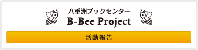 B-Bee Project[活動報告]