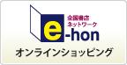 オンライン書店e-hon